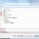 簡単なHTMLを保存(メモ帳で保存)