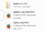拡張子が表示されているファイル