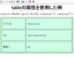 tableタグの属性